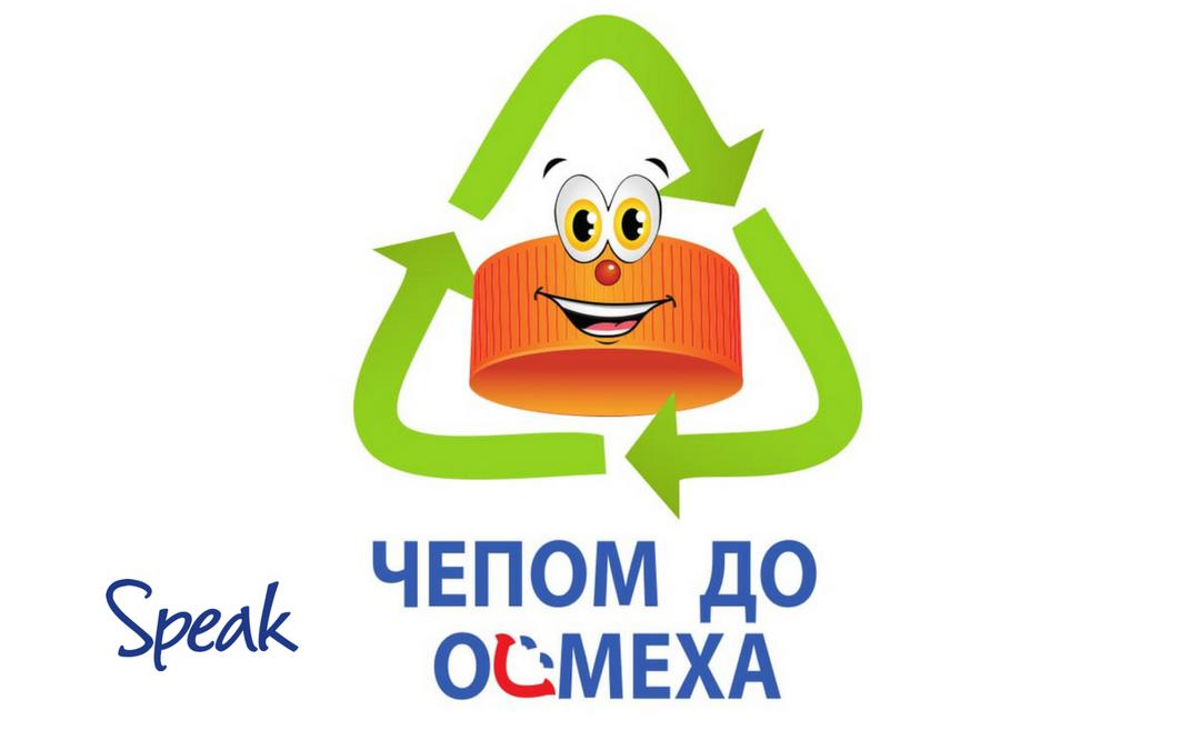 "SPEAK se pridružuje humanitarno-ekološkoj akciji "" ČEPOM DO OSMEHA"""